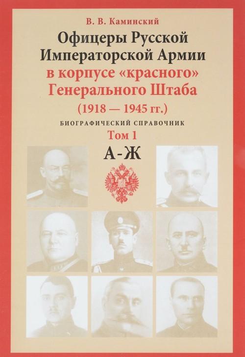Ofitsery Russkoj Imperatorskoj Armii v korpuse