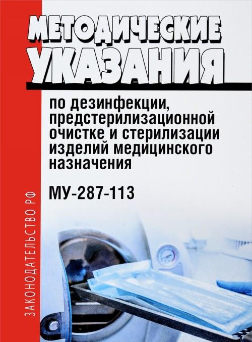 Metodicheskie ukazanija po dezinfektsii, predsterilizatsionnoj ochistke i sterilizatsii izdelij meditsinskogo naznachenija