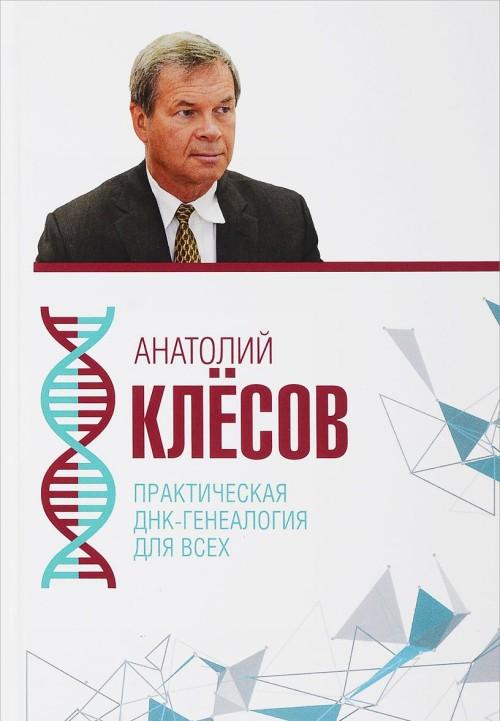 Prakticheskaja DNK-genealogija dlja vsekh