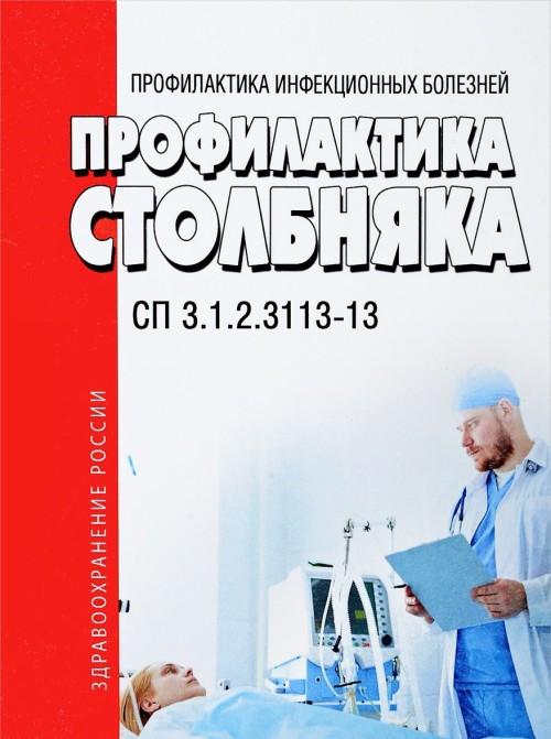Profilaktika stolbnjaka. Sanitarno-epidemiologicheskie pravila