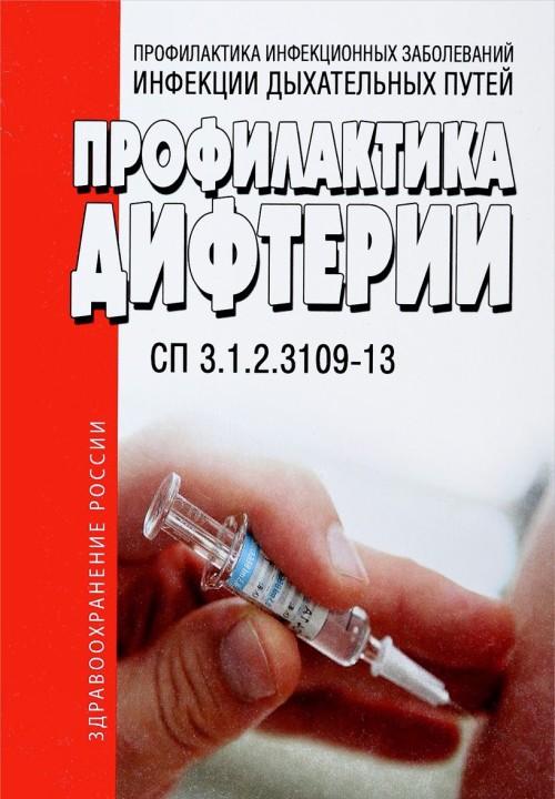 Profilaktika difterii. SP 3.1.2.3109-13