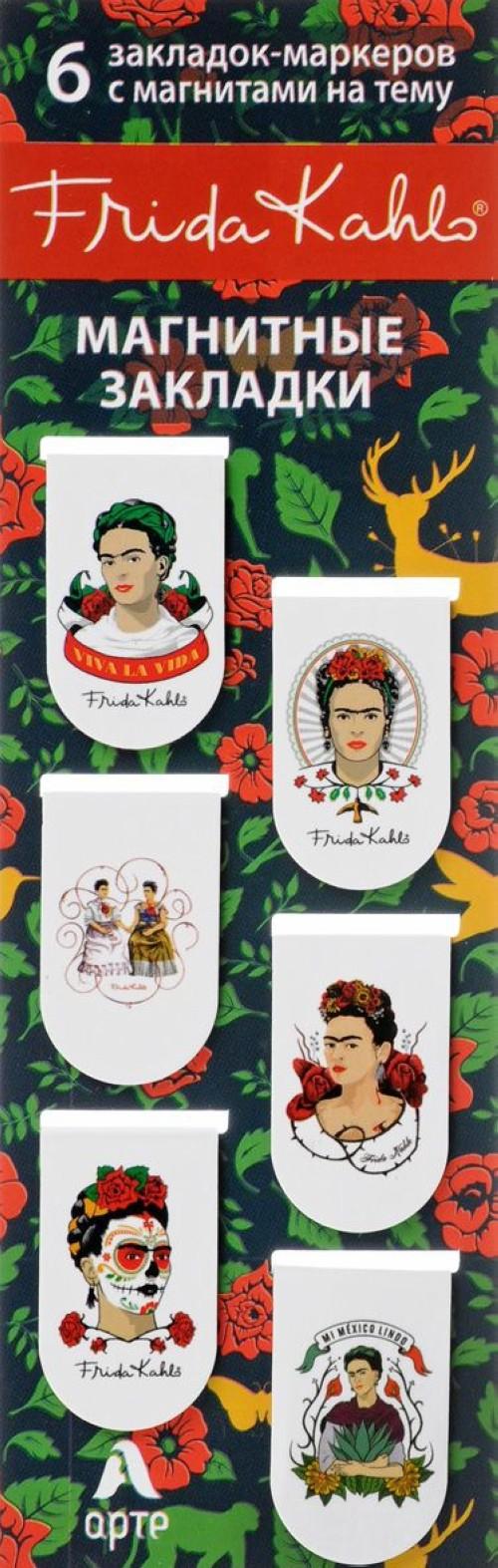 Frida Kalo. Magnitnye zakladki