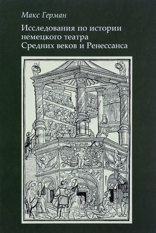 Issledovanie po istorii nemetskogo teatra Srednikh vekov i Renessansa