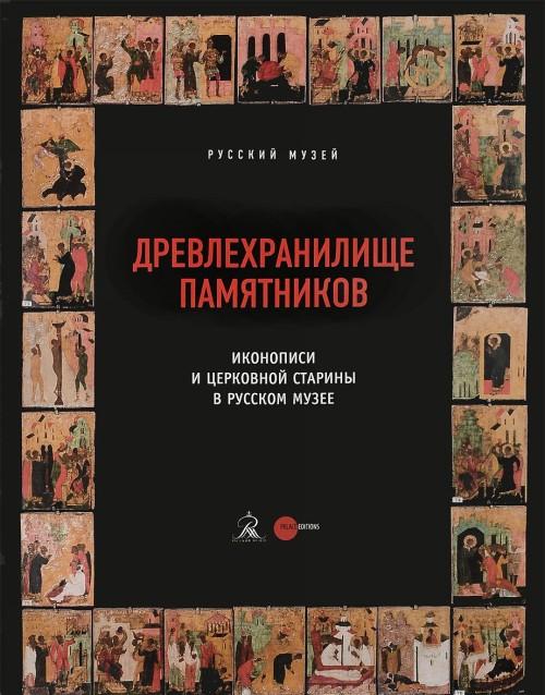 Drevlekhranilische pamjatnikov ikonopisi i tserkovnoj stariny v Russkom muzee