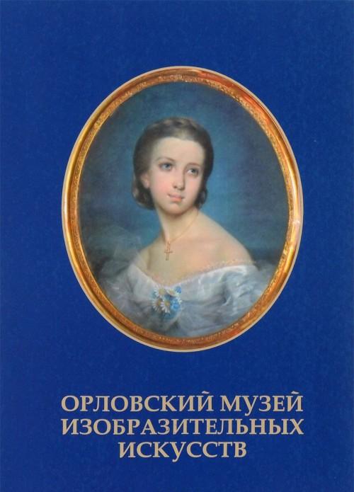 Orlovskij muzej izobrazitelnykh iskusstv