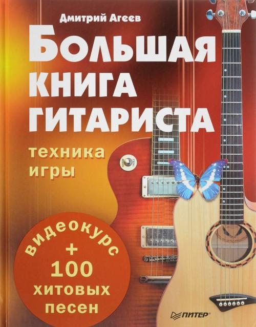 Bolshaja kniga gitarista. Tekhnika igry + 100 khitovykh pesen (+ evideokurs)