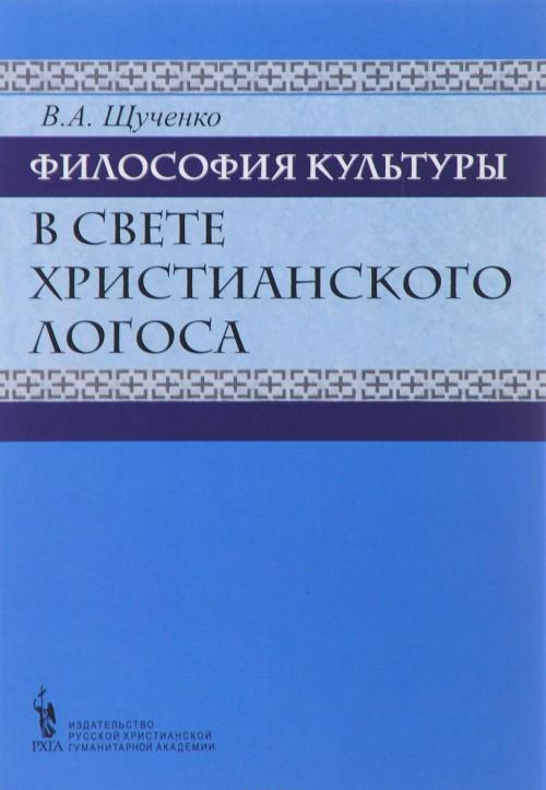 Filosofija kultury v svete khristianskogo Logosa