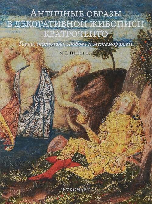Antichnye obrazy v dekorativnoj zhivopisi Kvatrochento. Geroi, triumfy, ljubov i metamorfozy