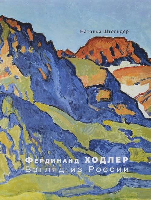 Ferdinand Khodler. Vzgljad iz Rossii