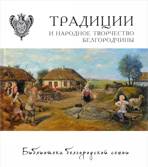 Traditsii i narodnoe tvorchestvo Belgorodchiny