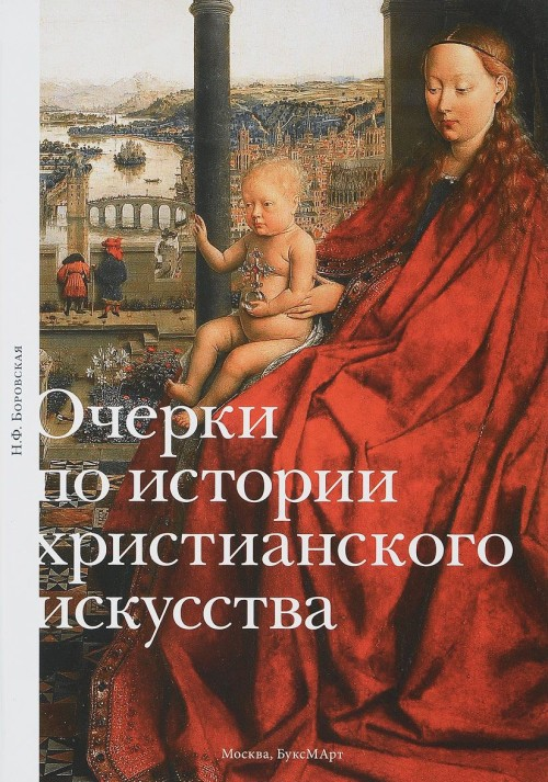 Ocherki po istorii khristianskogo iskusstva