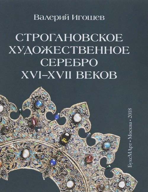 Stroganovskoe khudozhestvennoe serebro XVI-XVII vekov