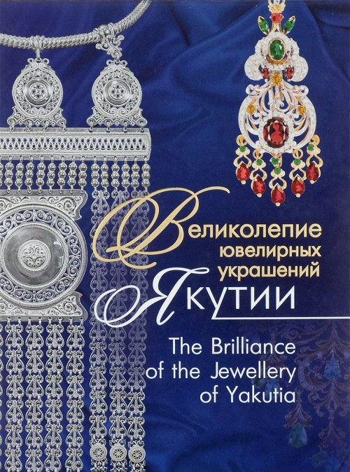 Velikolepie juvelirnykh ukrashenij Jakutii / The Brilliance of fhe Jewellery of Yakutia