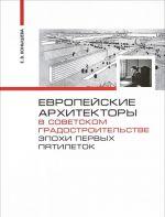 Evropejskie arkhitektory v sovetskom gradostroitelstve epokhi pervykh pjatiletok. Dokumenty i materialy