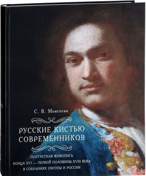 Russkie kistju sovremennikov. Portretnaja zhivopis kontsa XVI - pervoj poloviny XVIII