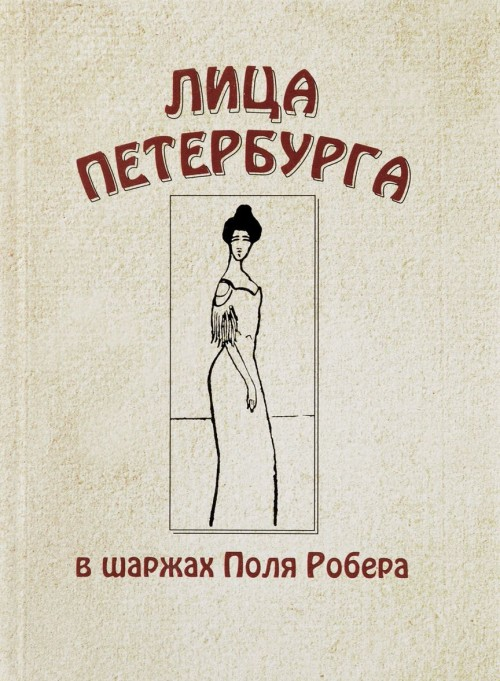 Litsa Peterburga v sharzhakh Polja Robera