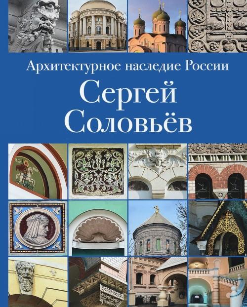 Arkhitekturnoe nasledie Rossii. Sergej Solovjov. Tom 3