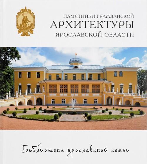 Pamjatniki grazhdanskoj arkhitektury Jaroslavskoj oblasti