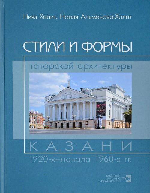 Stili i formy tatarskoj arkhitektury Kazani 1920-kh - nachala 1960-kh gg.