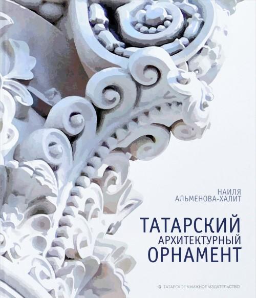 Tatarskij arkhitekturnyj ornament