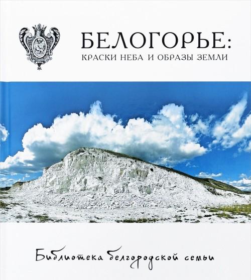 Belogore. Kraski neba i obrazy zemli