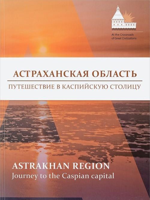 Astrakhanskaja oblast. Puteshestvie v Kaspijskuju stolitsu