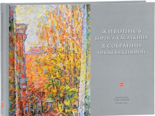 Zhivopis Borisa Kasatkina v sobranii Inny Bazhenovoj