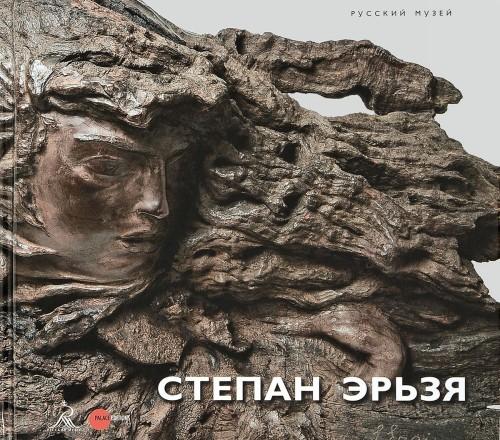 Stepan Erzja. 1876-1959. Albom-katalog