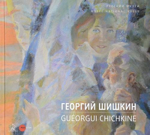 Georgij Shishkin / Gueorgui Chichkine