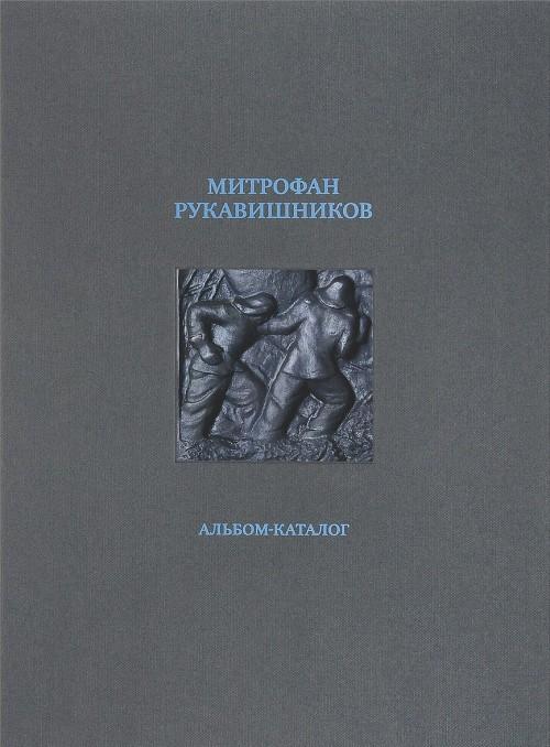 Mitrofan Rukavishnikov. Albom-katalog