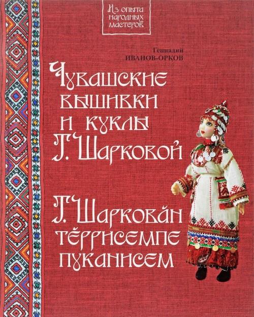 Chuvashskie vyshivki i kukly T.Sharkovoj. Kniga-albom