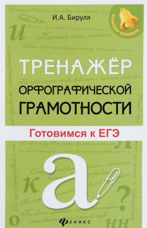 Trenazher orfograficheskoj gramotnosti