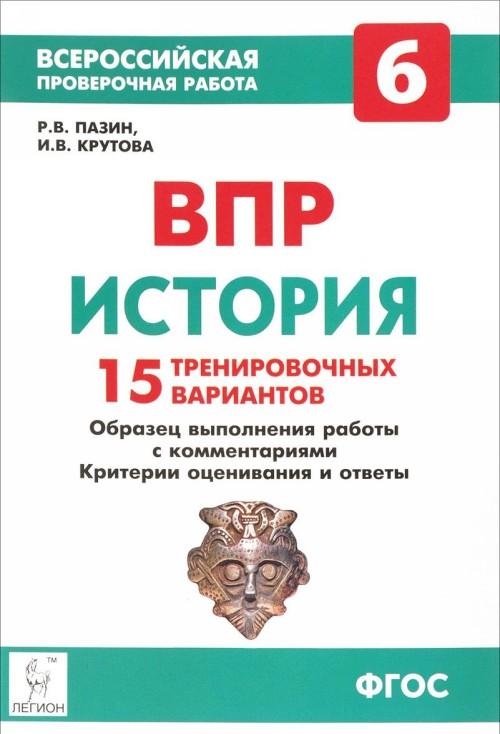 Istorija. 6 klass. VPR. 15 trenirovochnykh variantov