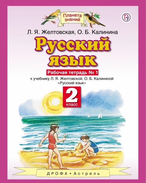 Russkij jazyk. 2 klass. Rabochaja tetrad №1. K uchebniku L. Ja. Zheltovskoj, O. B. kalininoj