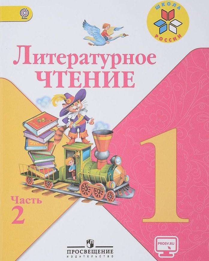 Литературное чтение. 1 класс. Учебник. В 2 частях. Часть 2