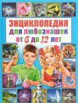 Энциклопедия для любознашек от 6 до 12 лет