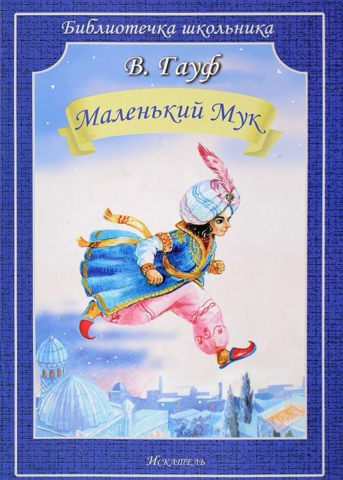 Malenkij Muk