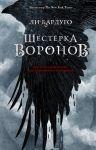 Shesterka voronov