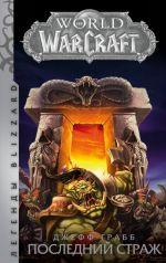 World of Warcraft: Poslednij Strazh