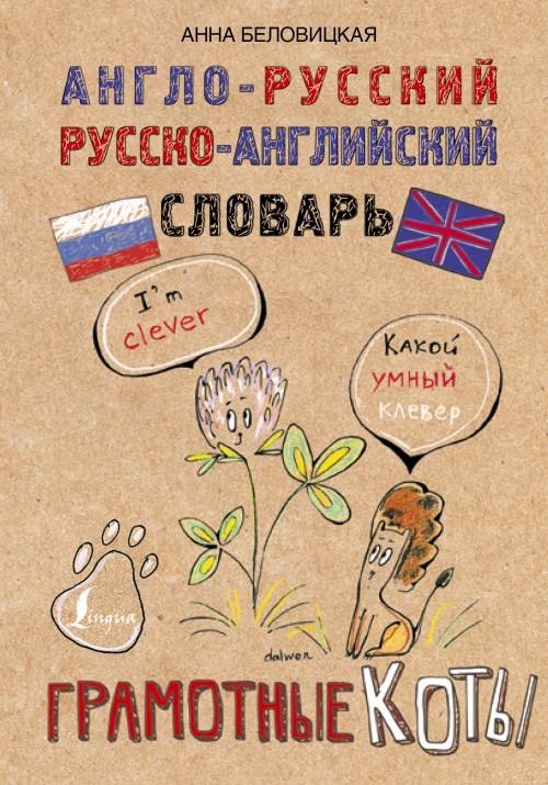 Anglo-russkij. Russko-anglijskij slovar. Gramotnye koty