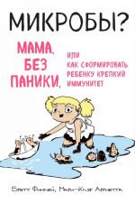 MIKROBY? Mama, bez paniki, ili Kak sformirovat rebenku krepkij immunitet