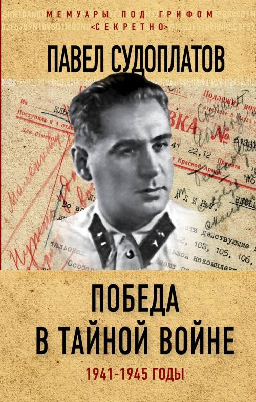 Pobeda v tajnoj vojne. 1941-1945 gody