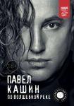 Pavel Kashin. Po volshebnoj reke