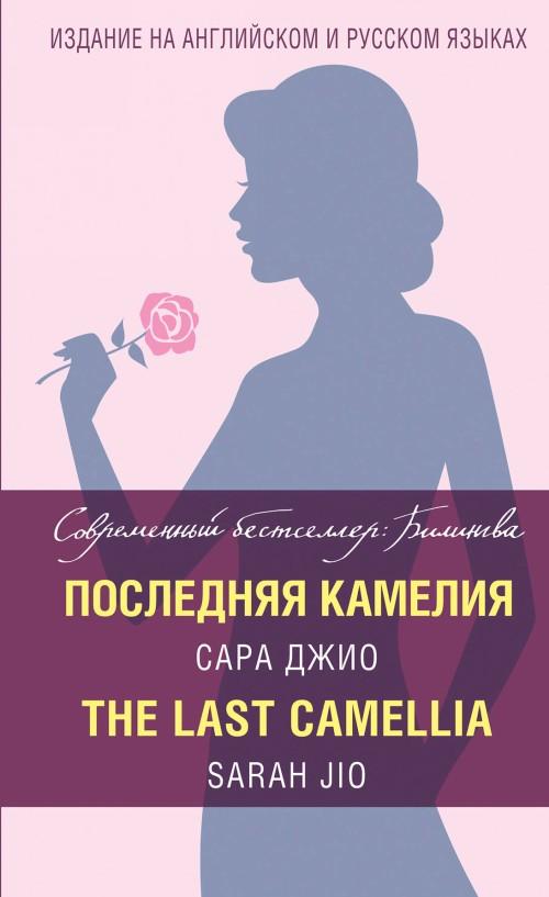 Poslednjaja kamelija = The Last Camellia