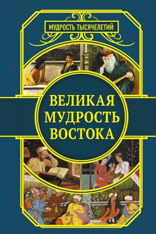 Velikaja mudrost Vostoka