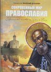 Sokrovennyj mir Pravoslavija. Sovremennyj chelovek na puti k Bogu