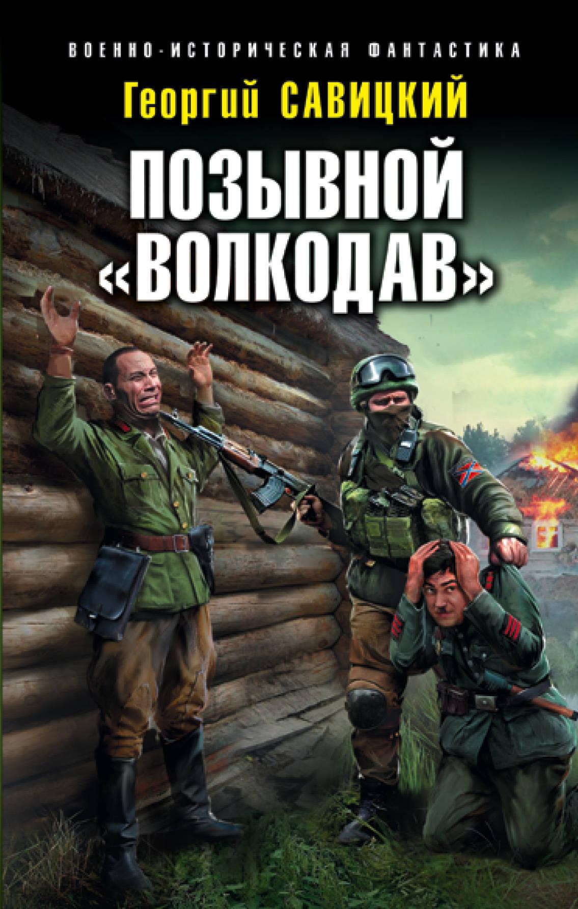 """Позывной """"Волкодав"""""""