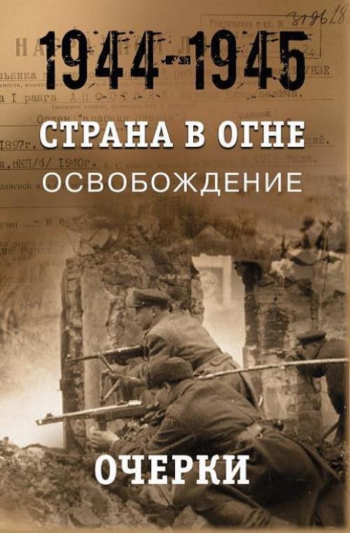 Страна в огне. Освобождение. Очерки. 1944 - 1945 гг. В 2-х кн. Кн. 1