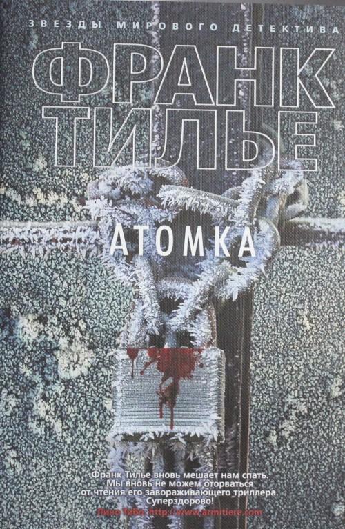 Atomka +s/o