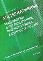Alternativnye tekhnologii v prepodavanii russkogo jazyka kak inostrannogo